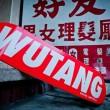 Rocksmith x Wu-Tang Skate Decks